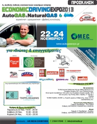 Συμμετοχή στην 4η AutoGAS & Natural GAS - ECONOMIC DRIVING Expo 2013