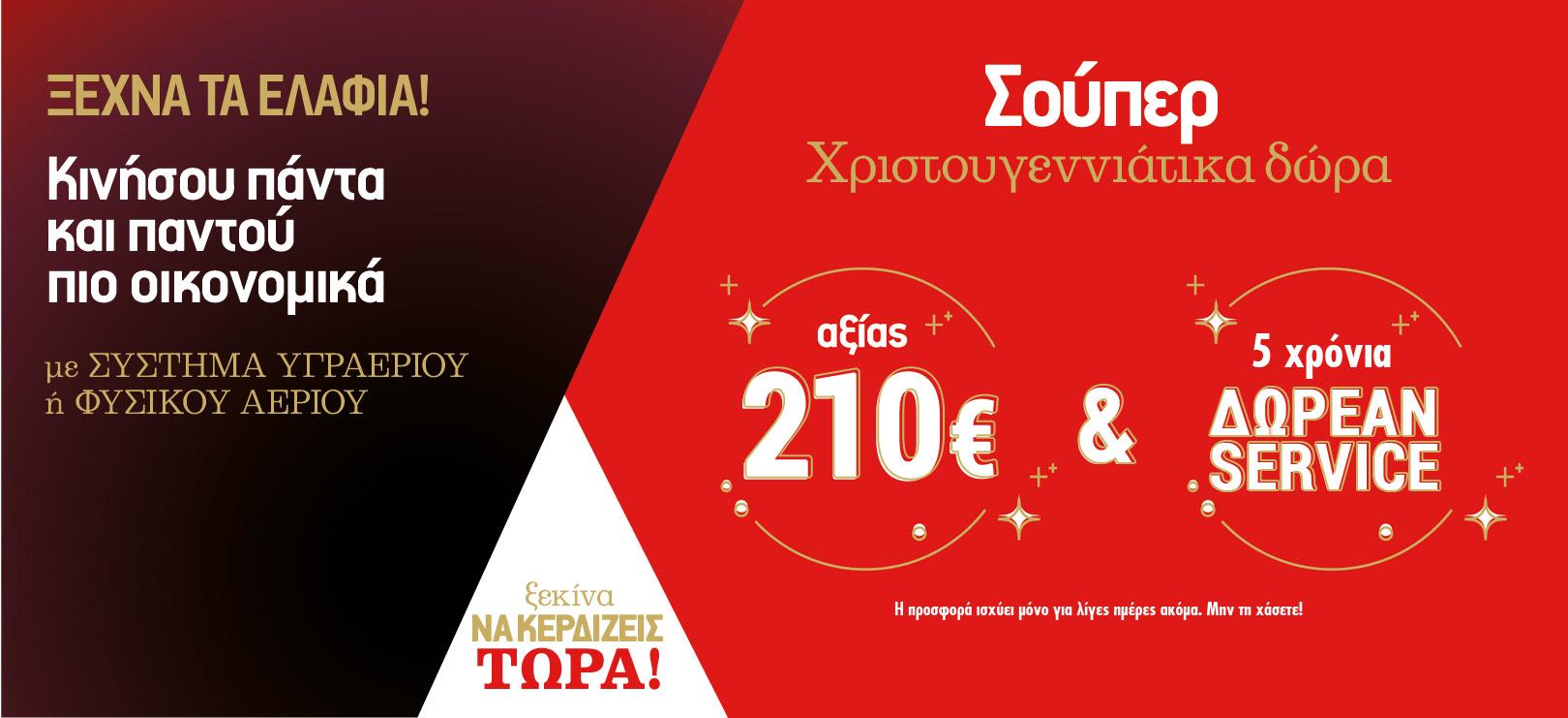 banner_1620x740_02-5xronia-service